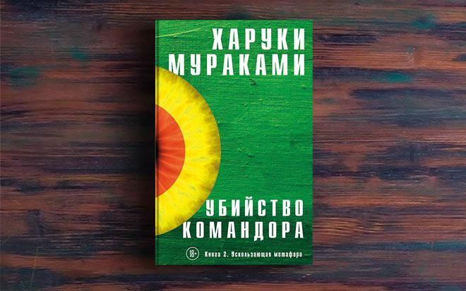 Убийство Командора. Книга 2. Ускользающая метафора – Харуки Мураками