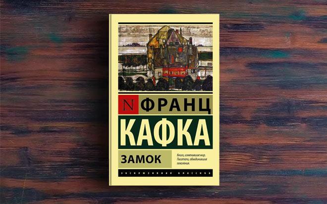 Замок – Франц Кафка