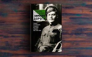Зимняя дорога – Леонид Юзефович