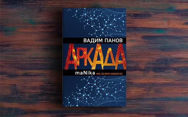 Аркада. Эпизод третий. maNika – Вадим Панов
