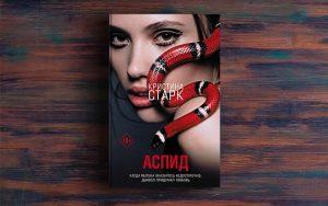 Аспид – Кристина Старк