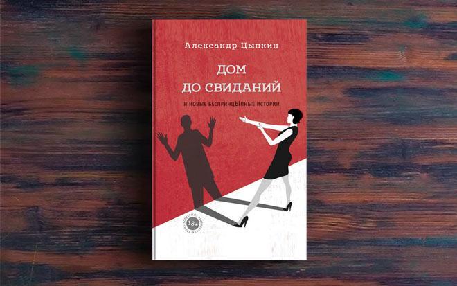 Дом до свиданий – Александр Цыпкин