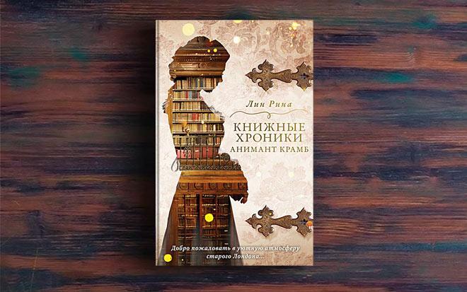 Книжные хроники Анимант Крамб – Лин Рина