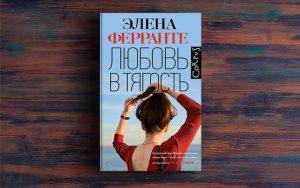 Любовь в тягость – Элена Ферранте
