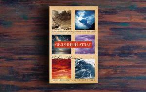 Облачный атлас– Дэвид Митчелл