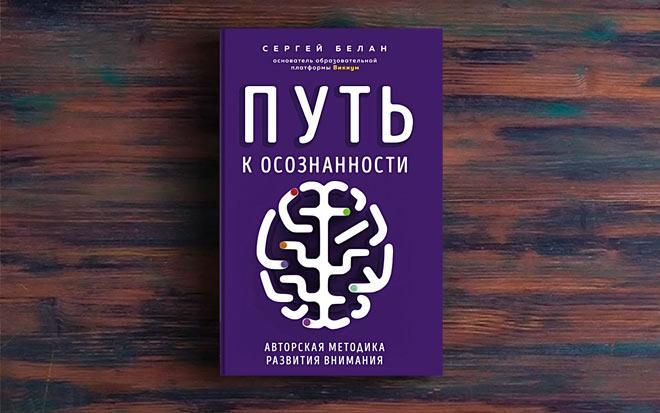 Путь к осознанности – Сергей Белан