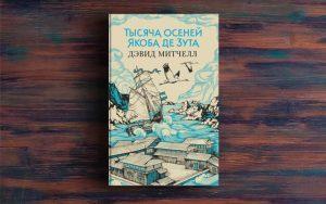 Тысяча осеней Якоба де Зута – Дэвид Митчелл