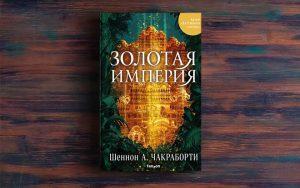Золотая империя – Шеннон Чакраборти