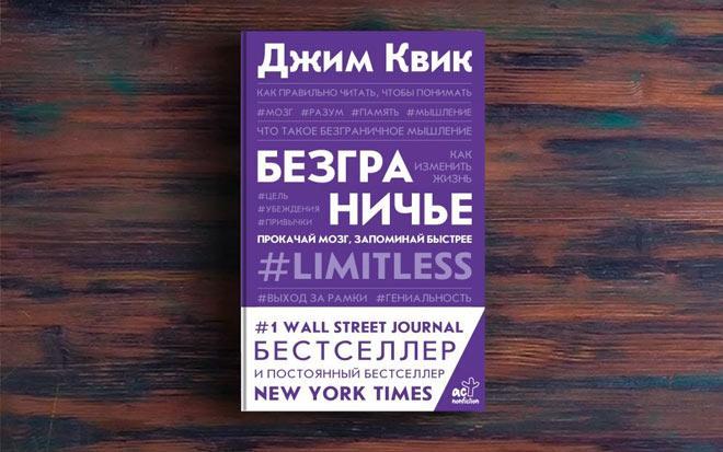 Безграничье – Джим Квик