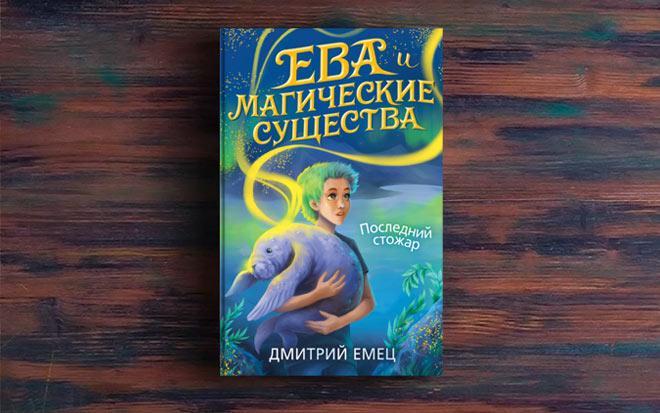 Последний стожар – Дмитрий Емец