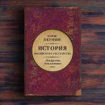 Лекарство для империи. История Российского государства – Борис Акунин