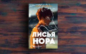 Лисья нора – Нора Сакавич