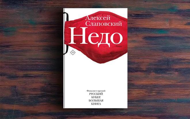 Недо – Алексей Слаповский