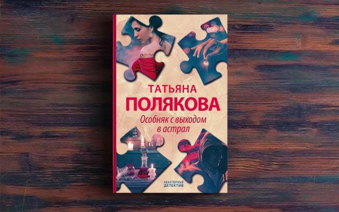 Особняк с выходом в астрал – Татьяна Полякова