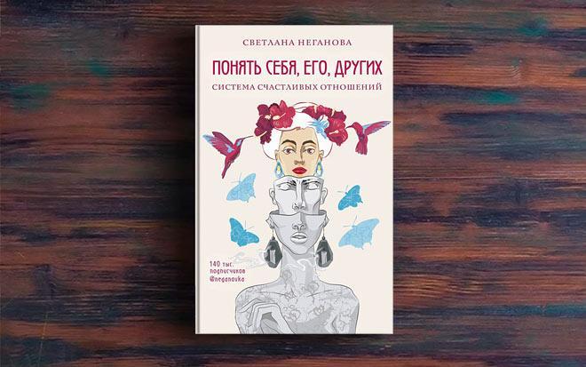 Понять себя, его, других – Светлана Неганова