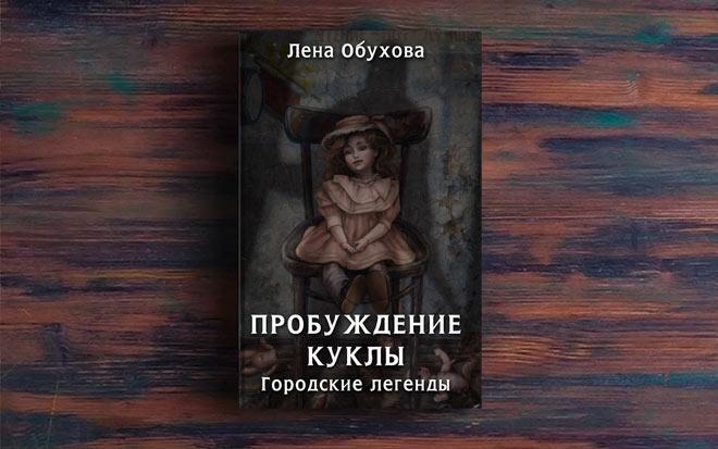 Пробуждение куклы – Лена Обухова