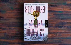 Загадка номера 622 – Жоэль Диккер