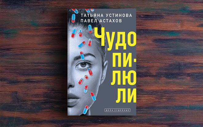 Чудо-пилюли – Татьяна Устинова