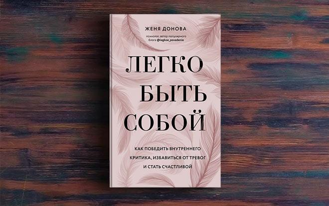 Легко быть собой – Женя Донова