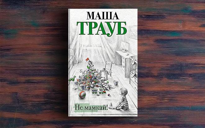 Не мамкай! – Маша Трауб