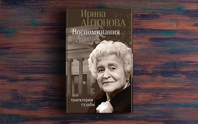 Воспоминания. Траектория судьбы – Ирина Антонова
