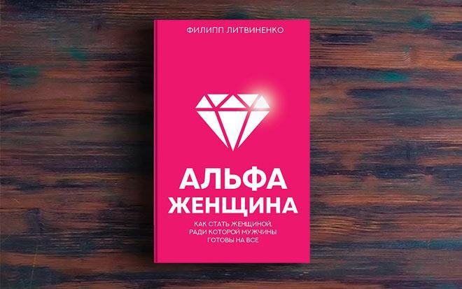 Альфа-женщина – Филипп Литвиненко
