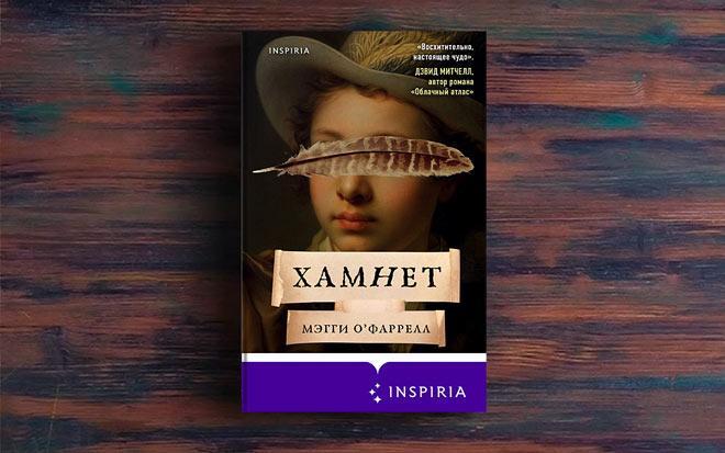 Хамнет – Мэгги О`Фаррелл
