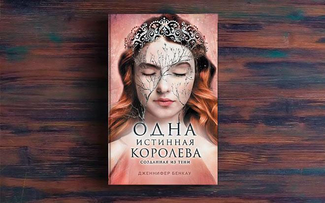 Одна истинная королева. Книга 2 – Дженнифер Бенкау