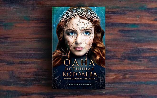 Одна истинная королева. Книга 1 – Дженнифер Бенкау
