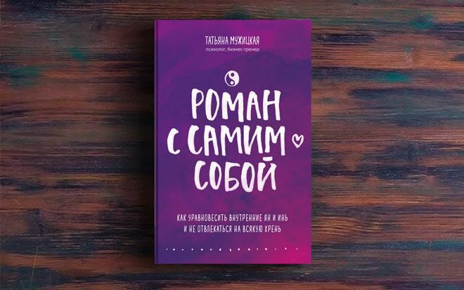 Роман с самим собой – Татьяна Мужицкая