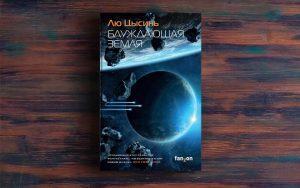 Блуждающая Земля – Лю Цысинь