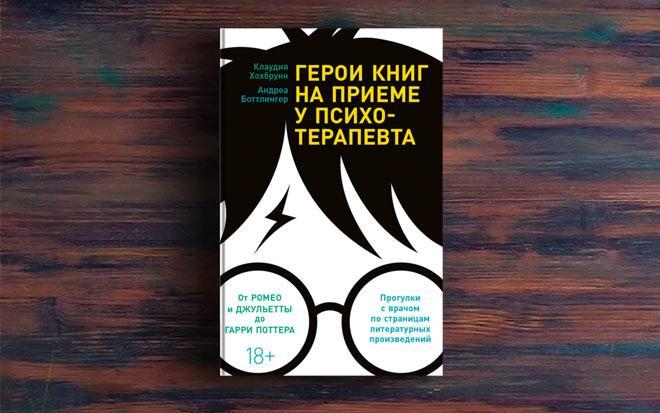 Герои книг на приеме у психотерапевта – Клаудия Хохбрунн