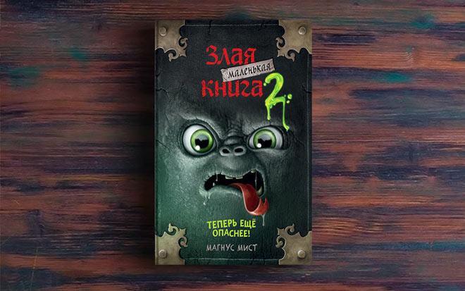 Маленькая злая книга 2 – Магнус Мист