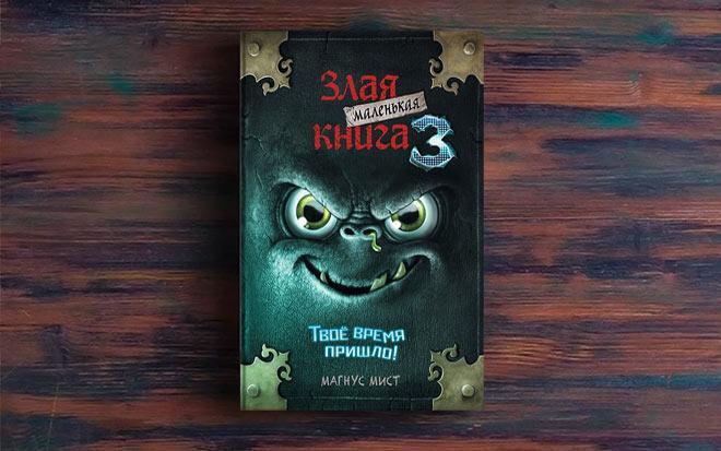 Маленькая злая книга 3 – Магнус Мист