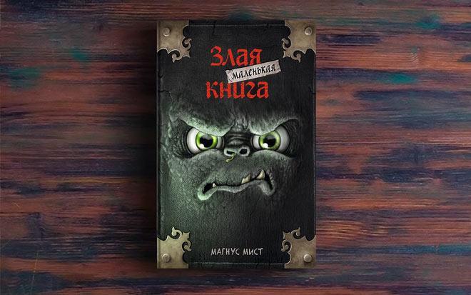 Маленькая злая книга – Магнус Мист