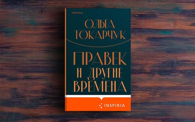 Правек и другие времена – Ольга Токарчук