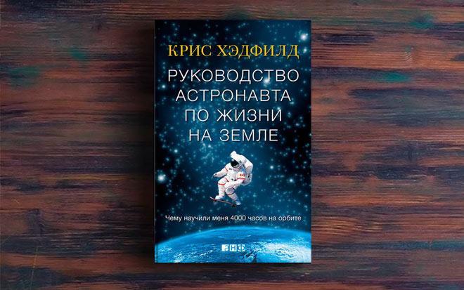 Руководство астронавта по жизни на Земле – Кристофер Хэдфилд