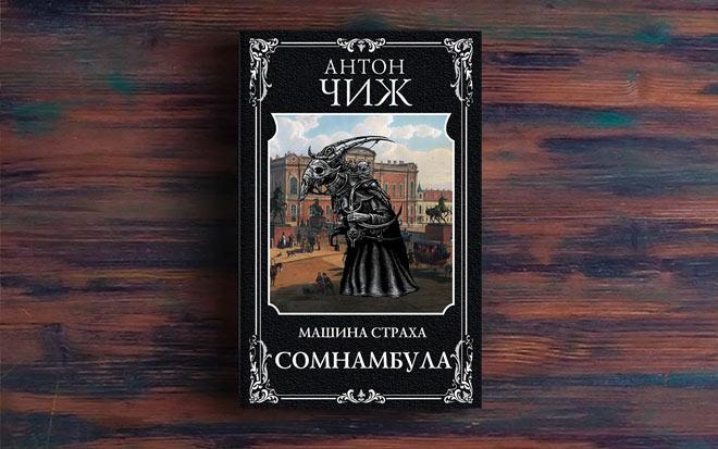 Сомнамбула – Антон Чиж