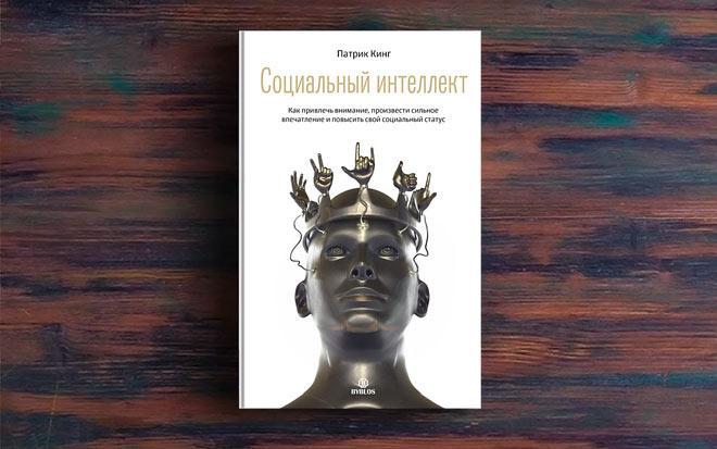 Социальный интеллект – Патрик Кинг