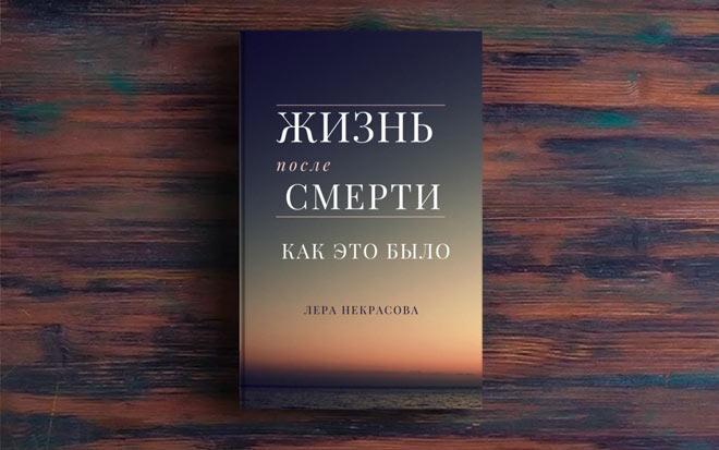 Жизнь после смерти: как это было – Лера Некрасова
