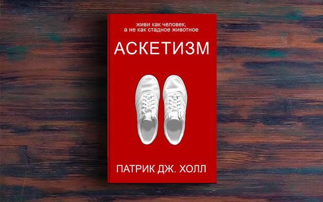 Аскетизм – Патрик Дж. Холл
