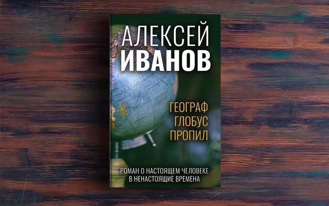 Географ глобус пропил – Алексей Иванов