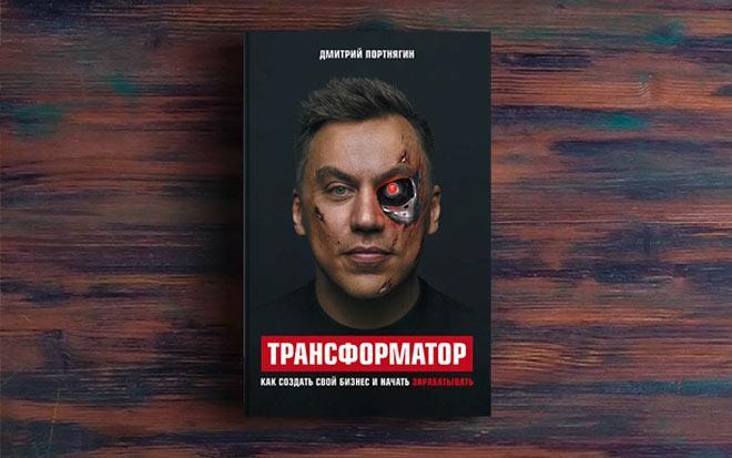 Трансформатор – Дмитрий Портнягин