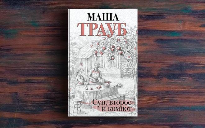 Суп, второе и компот – Маша Трауб