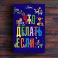 Что делать, если... – Людмила Петрановская