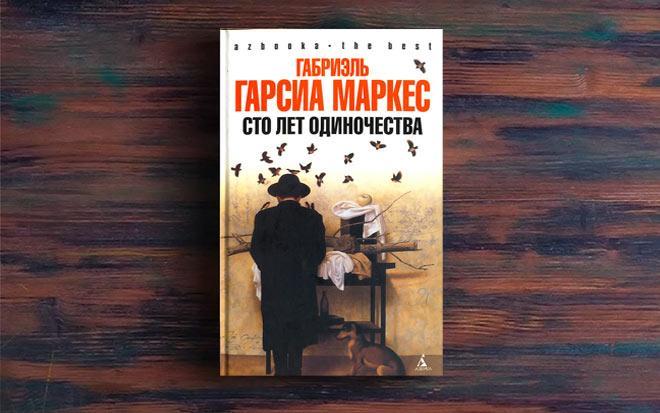 100 лет одиночества – Гарсия Маркес