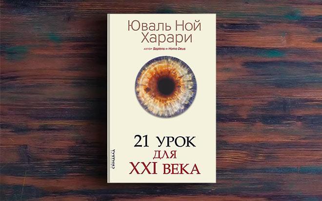 21 урок для 21 века – Ной Харари