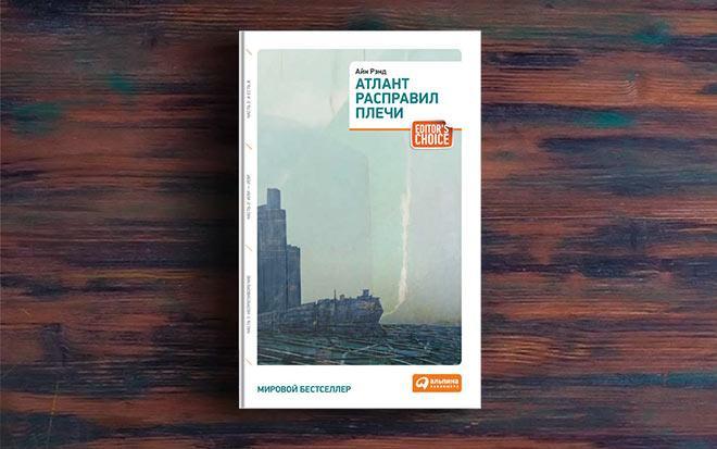 Атлант расправил плечи – Айн Рэнд