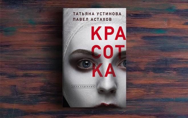 Красотка – Татьяна Устинова