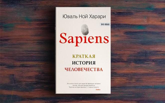 Sapiens Краткая история человечества – Ной Харари